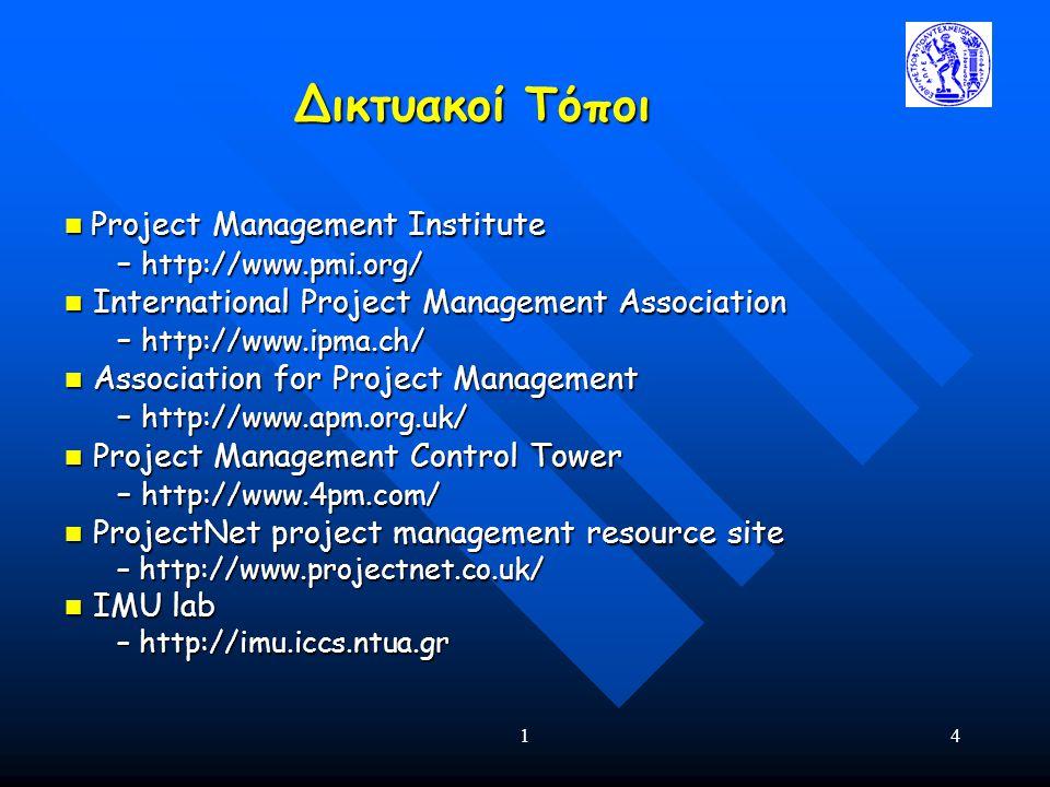 15 Περιεχόμενα Εισαγωγή στη Διαχείριση έργου-Ιστορία Εισαγωγή στη Διαχείριση έργου-Ιστορία Κύκλος Ζωής έργου Κύκλος Ζωής έργου Μελέτη Σκοπιμότητας-Επιλογή έργου Μελέτη Σκοπιμότητας-Επιλογή έργου Κύκλος προγραμματισμού και ελέγχου Κύκλος προγραμματισμού και ελέγχου Μέθοδος κρίσιμης διαδρομής Μέθοδος κρίσιμης διαδρομής Χρονοδιαγράμματα Χρονοδιαγράμματα Έλεγχος έργου Έλεγχος έργου Διαχείριση Ποιότητας-Διαχείριση Κινδύνου Διαχείριση Ποιότητας-Διαχείριση Κινδύνου Παραδείγματα-Εφαρμογές- Ασκήσεις Παραδείγματα-Εφαρμογές- Ασκήσεις