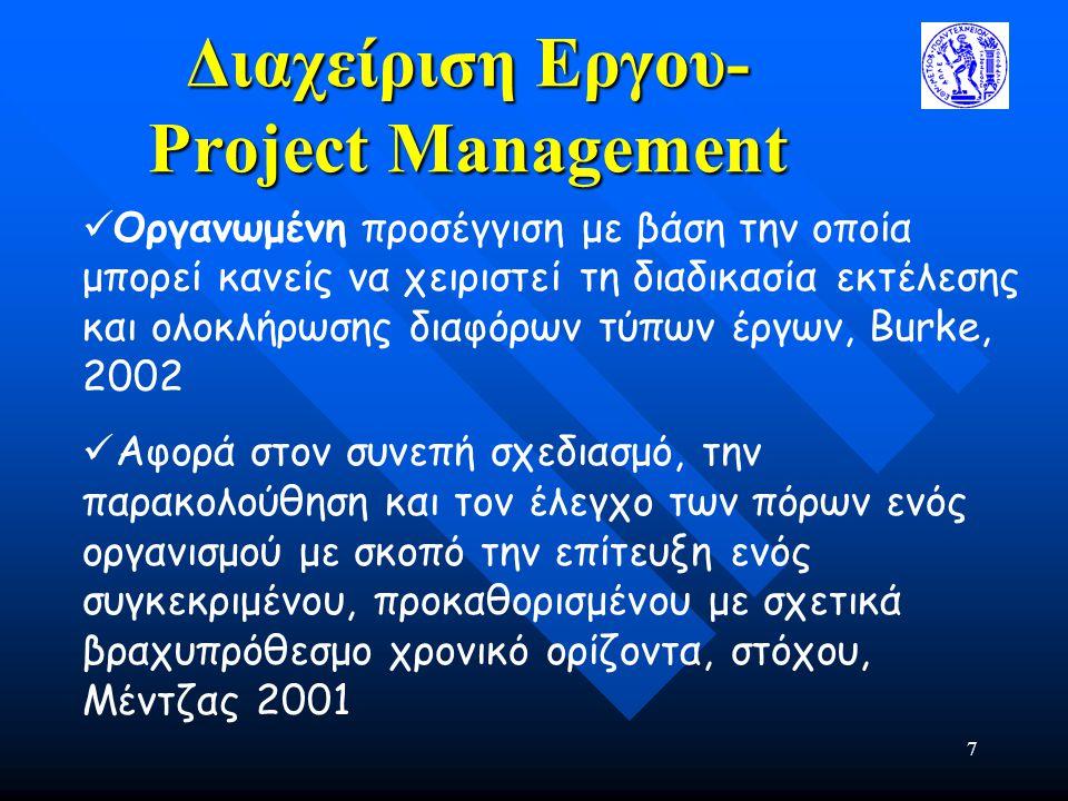 7 Διαχείριση Εργου- Project Management Οργανωμένη προσέγγιση με βάση την οποία μπορεί κανείς να χειριστεί τη διαδικασία εκτέλεσης και ολοκλήρωσης διαφ