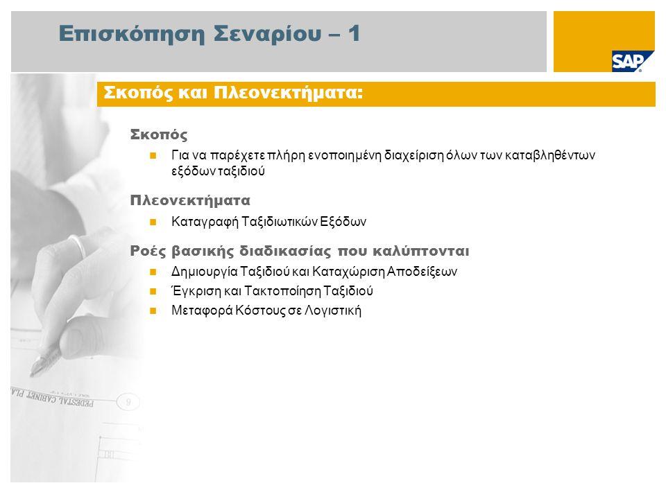 Επισκόπηση Σεναρίου – 2 Απαιτείται Το πακέτο βελτίωσης 4 του SAP για SAP ERP 6.0 Ρόλοι εταιρίας στις ροές διαδικασίας Εργαζόμενος Λογιστής Ταξιδιών Εφαρμογές SAP που Απαιτούνται: