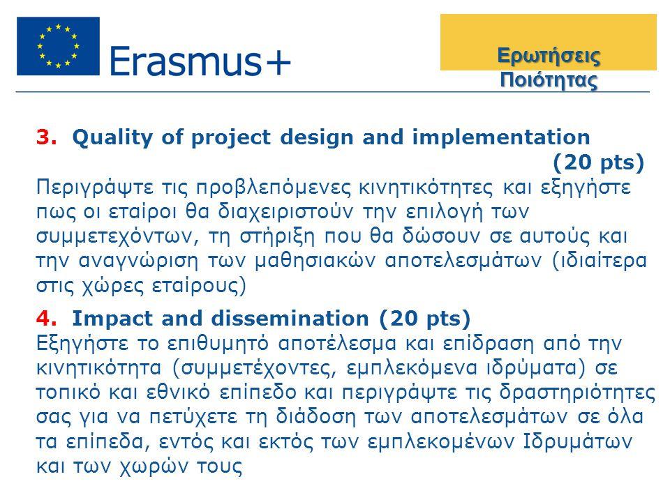Ερωτήσεις Ποιότητας 3. Quality of project design and implementation (20 pts) Περιγράψτε τις προβλεπόμενες κινητικότητες και εξηγήστε πως οι εταίροι θα