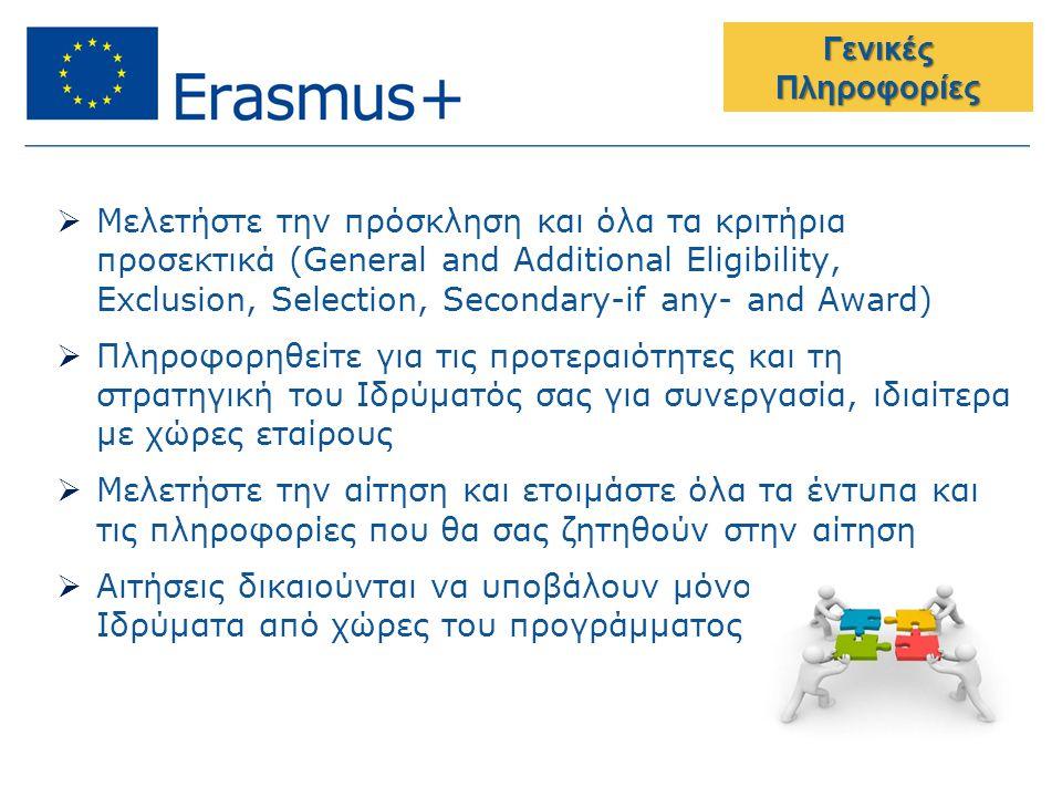 Γενικές Πληροφορίες  Μελετήστε την πρόσκληση και όλα τα κριτήρια προσεκτικά (General and Additional Eligibility, Exclusion, Selection, Secondary-if a
