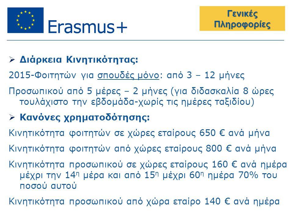 Γενικές Πληροφορίες  Κανόνες χρηματοδότησης: Για έξοδα ταξιδίου και ανάλογα με την απόσταση(Distance calculator) από 180 € μέχρι 1100 € ανά συμμετέχοντα Για οργανωτική στήριξη 350 € ανά συμμετέχοντα μέχρι 100 συμμετέχοντες και 200 € ανά συμμετέχοντα πέρα των 100 συμμετεχόντων  Χρήσιμα έντυπα για ετοιμασία της αίτησης: Οδηγός του Προγράμματος Πρόσκληση Αίτηση