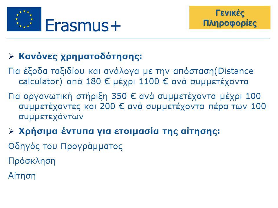 Γενικές Πληροφορίες  Κανόνες χρηματοδότησης: Για έξοδα ταξιδίου και ανάλογα με την απόσταση(Distance calculator) από 180 € μέχρι 1100 € ανά συμμετέχο