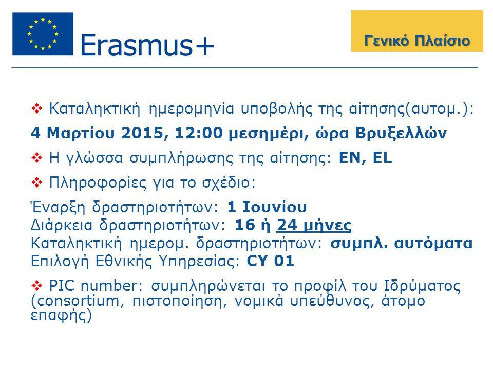Γενικό Πλαίσιο  Καταληκτική ημερομηνία υποβολής της αίτησης(αυτομ.): 4 Μαρτίου 2015, 12:00 μεσημέρι, ώρα Βρυξελλών  Η γλώσσα συμπλήρωσης της αίτησης
