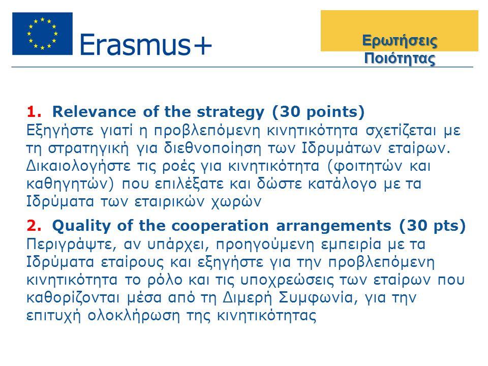 Ερωτήσεις Ποιότητας 1. Relevance of the strategy (30 points) Εξηγήστε γιατί η προβλεπόμενη κινητικότητα σχετίζεται με τη στρατηγική για διεθνοποίηση τ