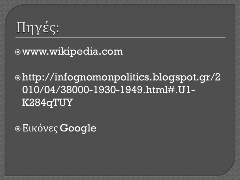  www.wikipedia.com  http://infognomonpolitics.blogspot.gr/2 010/04/38000-1930-1949.html#.U1- K284qTUY  Εικόνες Google