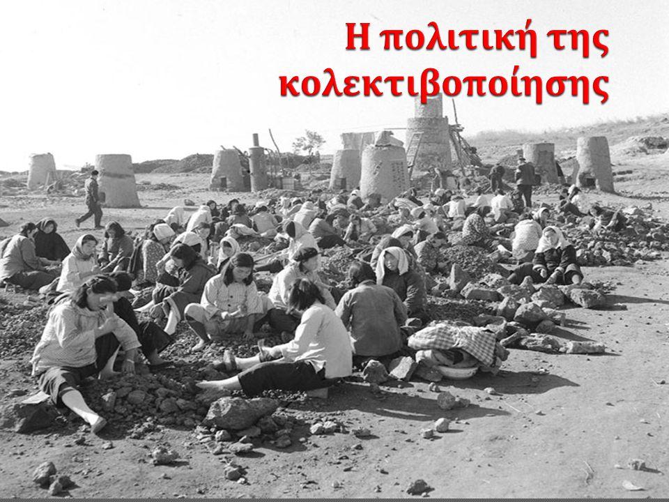 Ο Στάλιν εισήγαγε την αναγκαστική αγροτική κολεκτιβοποίηση.