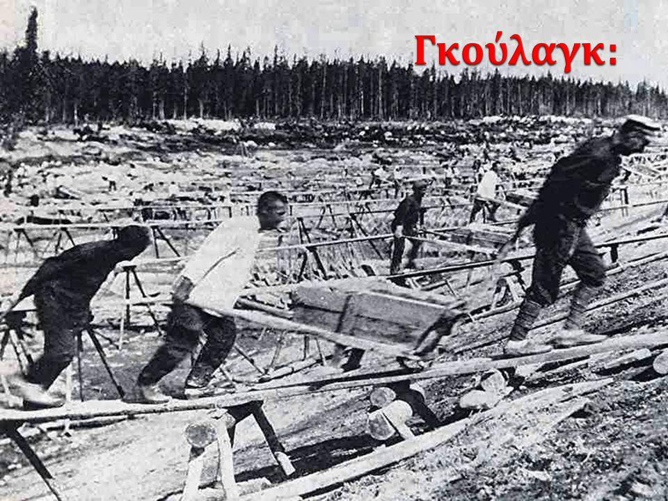 Η ονομασία Γκουλάγκ είναι το αρκτικόλεξο της σοβιετικής υπηρεσίας που επόπτευε τα « στρατόπεδα καταναγκαστικής εργασίας στην πρώην Ε.