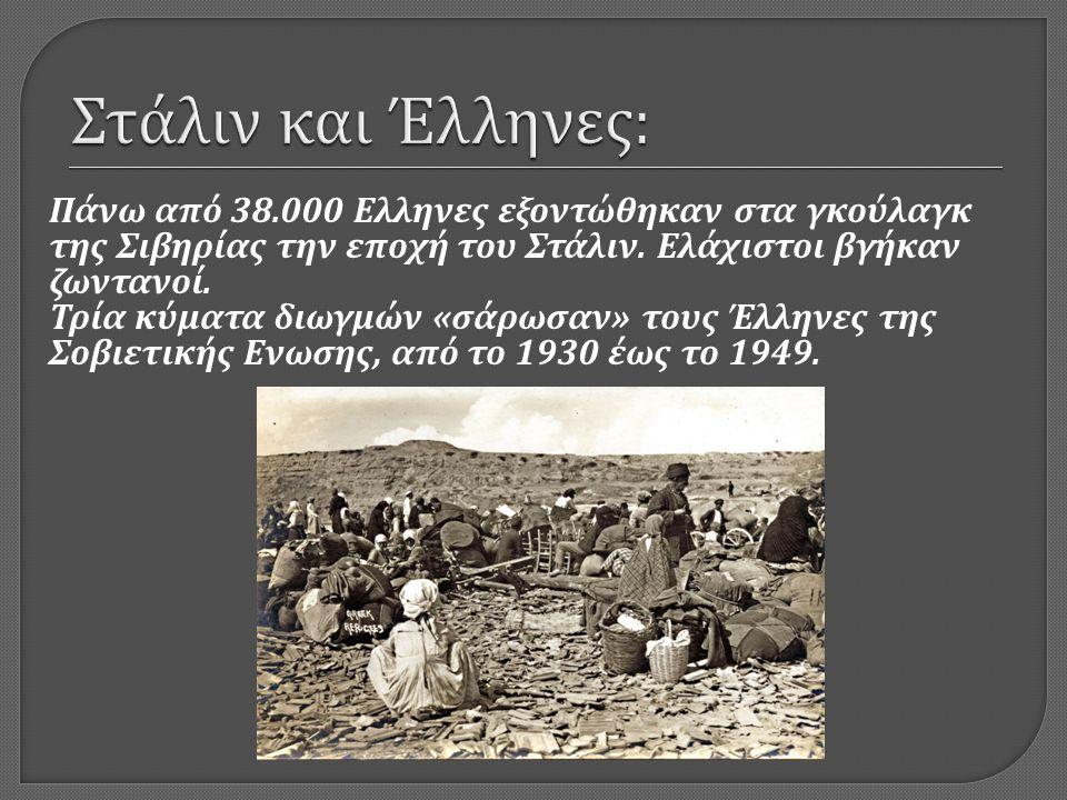 Πάνω από 38.000 Ελληνες εξοντώθηκαν στα γκούλαγκ της Σιβηρίας την εποχή του Στάλιν. Ελάχιστοι βγήκαν ζωντανοί. Τρία κύματα διωγμών « σάρωσαν » τους Έλ