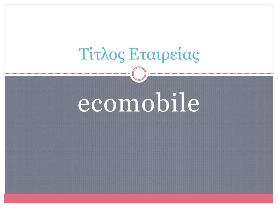 ecomobile Τίτλος Εταιρείας