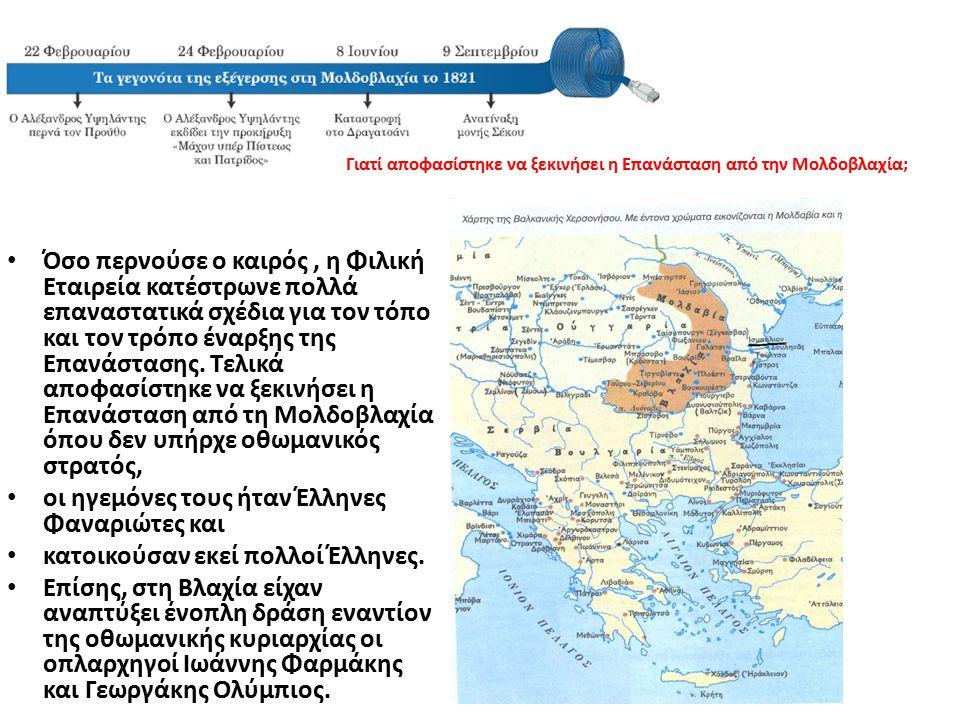 Υπολογίζοντας στη ρωσική βοήθεια, ο Αλέξανδρος Υψηλάντης πέρασε τον Φεβρουάριο του 1821 τον ποταμό Προύθο και μπήκε στη Μολδαβία.