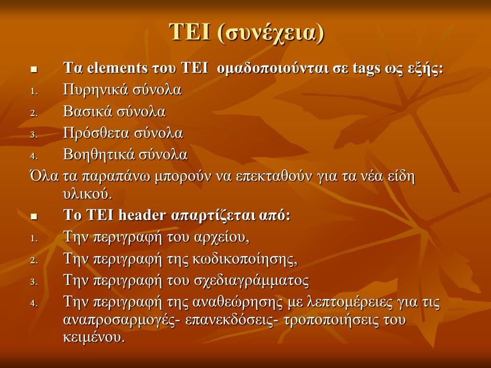 ΤΕΙ (συνέχεια) Τα elements του TEI ομαδοποιούνται σε tags ως εξής: Τα elements του TEI ομαδοποιούνται σε tags ως εξής: 1.