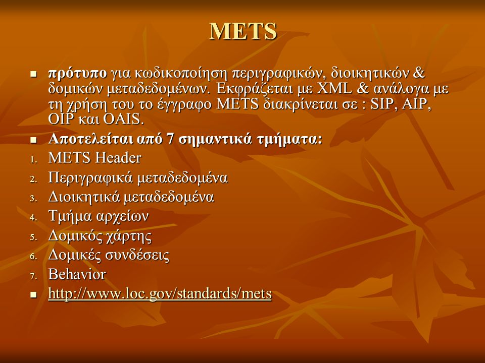 METS πρότυπο για κωδικοποίηση περιγραφικών, διοικητικών & δομικών μεταδεδομένων.