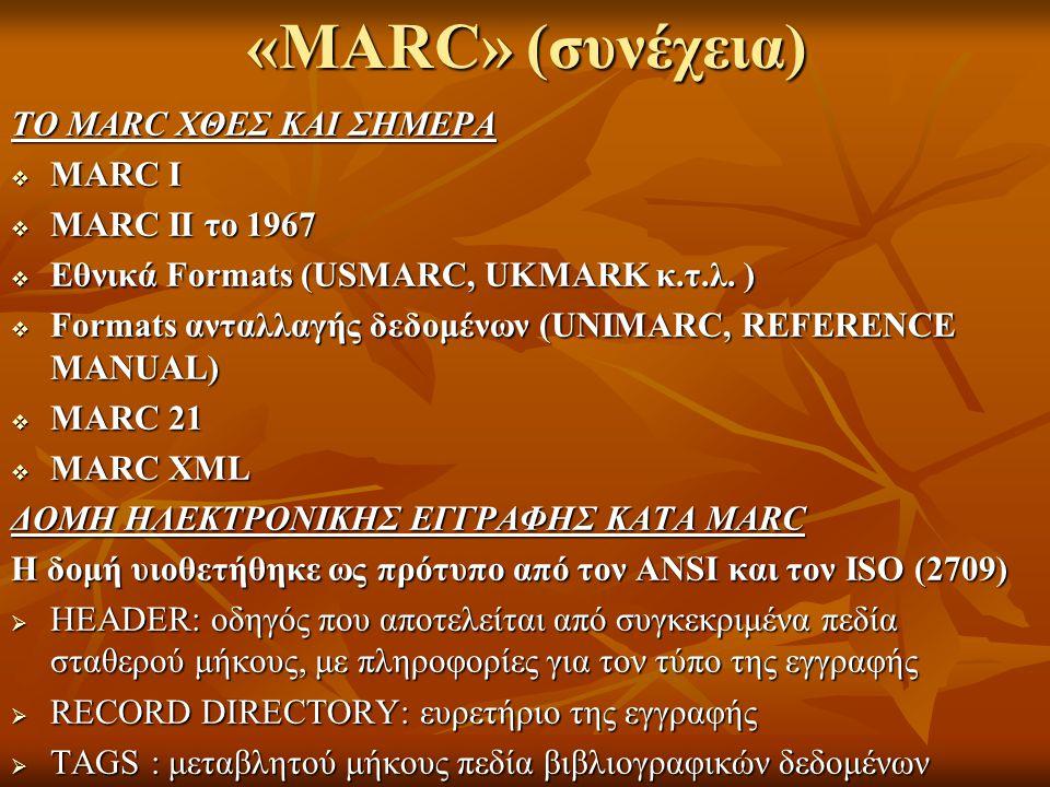 «MARC» (συνέχεια) ΤΟ MARC ΧΘΕΣ ΚΑΙ ΣΗΜΕΡΑ  MARC I  MARC II το 1967  Εθνικά Formats (USMARC, UKMARK κ.τ.λ.
