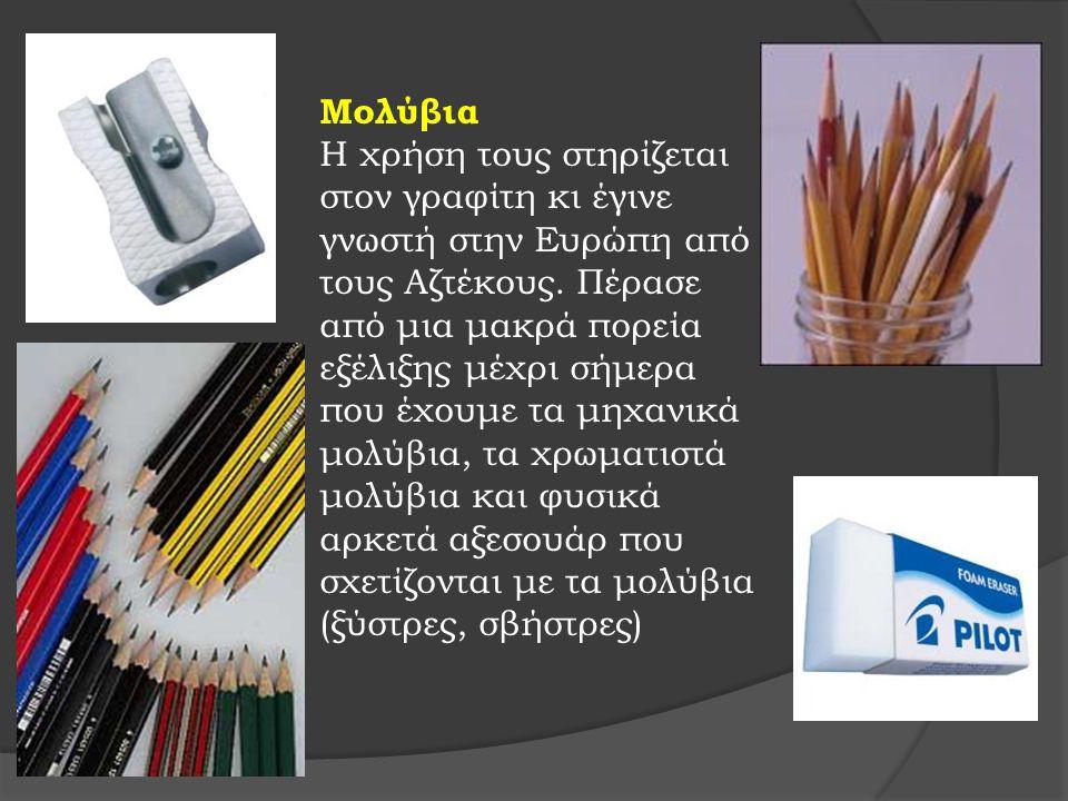 Μολύβια Η χρήση τους στηρίζεται στον γραφίτη κι έγινε γνωστή στην Ευρώπη από τους Αζτέκους. Πέρασε από μια μακρά πορεία εξέλιξης μέχρι σήμερα που έχου