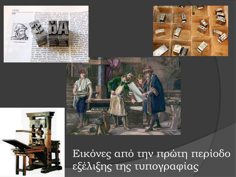 Εικόνες από την πρώτη περίοδο εξέλιξης της τυπογραφίας