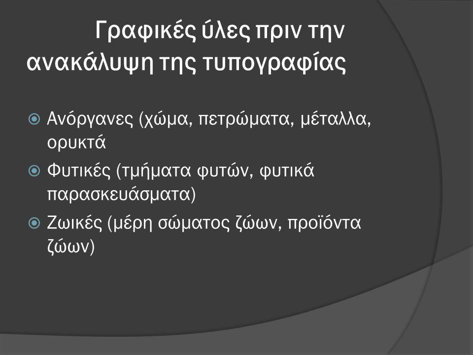 Μολύβια Η χρήση τους στηρίζεται στον γραφίτη κι έγινε γνωστή στην Ευρώπη από τους Αζτέκους.