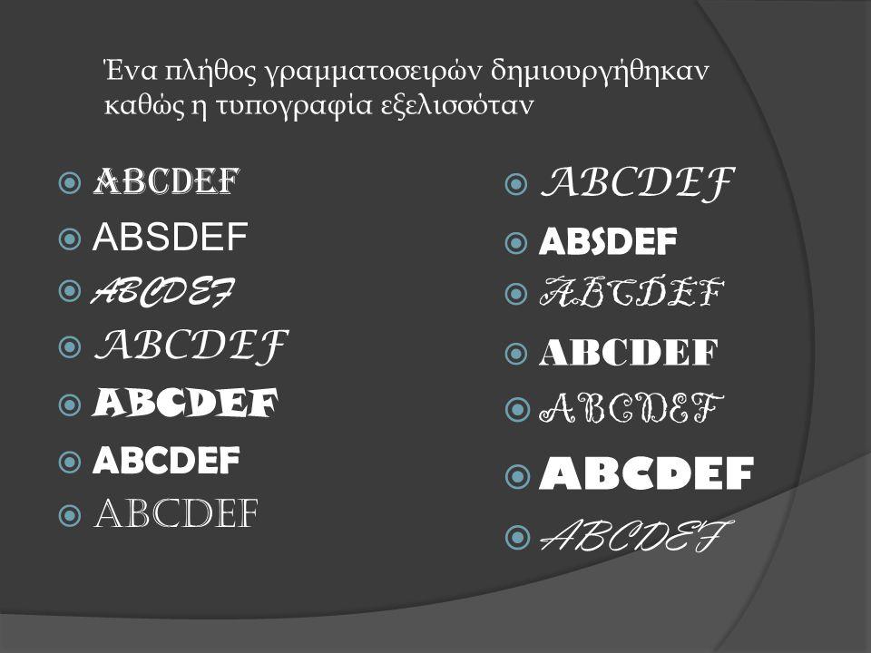  ABCDEF  ABSDEF  ABCDEF  ABSDEF  ABCDEF Ένα πλήθος γραμματοσειρών δημιουργήθηκαν καθώς η τυπογραφία εξελισσόταν