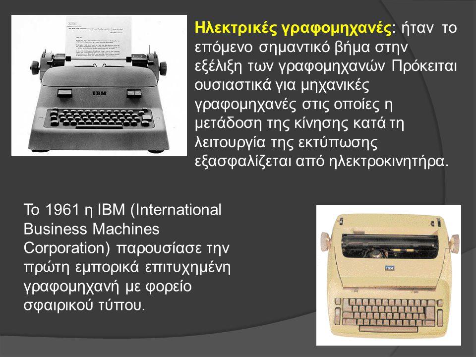 Ηλεκτρικές γραφομηχανές: ήταν το επόμενο σημαντικό βήμα στην εξέλιξη των γραφομηχανών Πρόκειται ουσιαστικά για μηχανικές γραφομηχανές στις οποίες η με