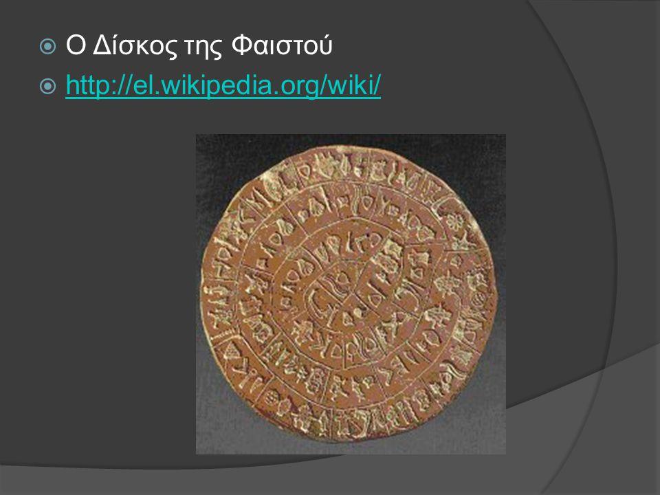 Ο Δίσκος της Φαιστού  http://el.wikipedia.org/wiki/ http://el.wikipedia.org/wiki/