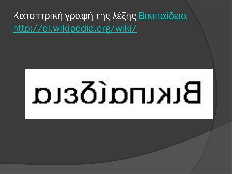 Κατοπτρική γραφή της λέξης Βικιπαίδεια http://el.wikipedia.org/wiki/Βικιπαίδεια http://el.wikipedia.org/wiki/