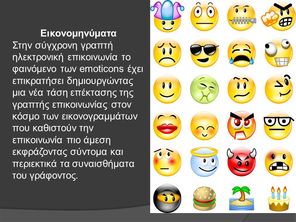 Εικονομηνύματα Στην σύγχρονη γραπτή ηλεκτρονική επικοινωνία το φαινόμενο των emoticons έχει επικρατήσει δημιουργώντας μια νέα τάση επέκτασης της γραπτ