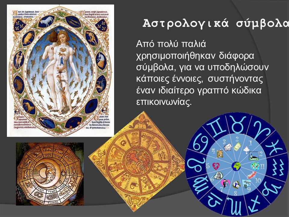 Αστρολογικά σύμβολα Από πολύ παλιά χρησιμοποιήθηκαν διάφορα σύμβολα, για να υποδηλώσουν κάποιες έννοιες, συστήνοντας έναν ιδιαίτερο γραπτό κώδικα επικ