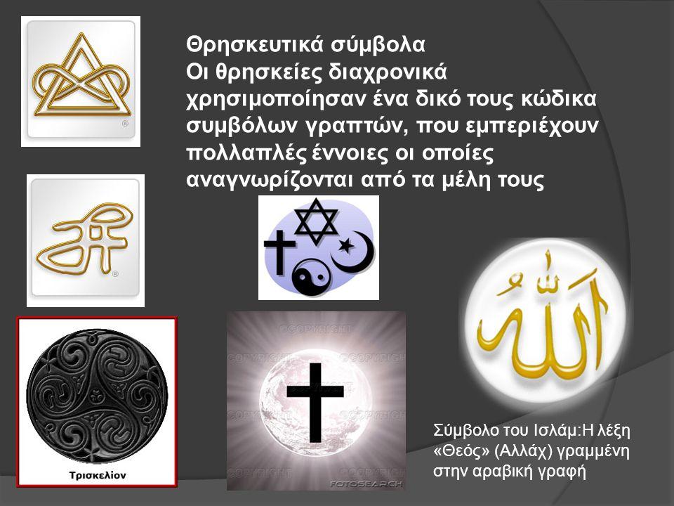 Σύμβολο του Ισλάμ:Η λέξη «Θεός» (Αλλάχ) γραμμένη στην αραβική γραφή Θρησκευτικά σύμβολα Οι θρησκείες διαχρονικά χρησιμοποίησαν ένα δικό τους κώδικα συ