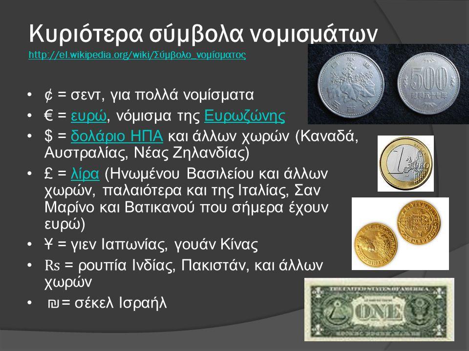 Κυριότερα σύμβολα νομισμάτων http://el.wikipedia.org/wiki/Σύμβολο_νομίσματος http://el.wikipedia.org/wiki/Σύμβολο_νομίσματος ¢ = σεντ, για πολλά νομίσ