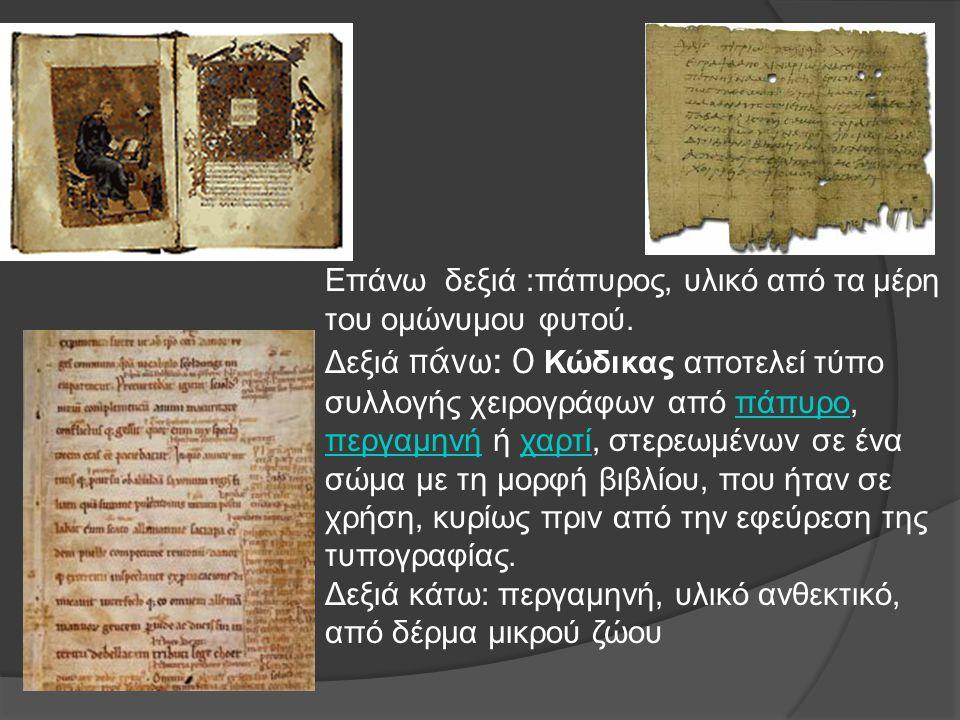 Το 17ο αιώνα ο καρδινάλιος Ρισιγιέ εφευρίσκει ένα εργαλείο κρυπτογράφησης που ονόμασε «γρύλο».