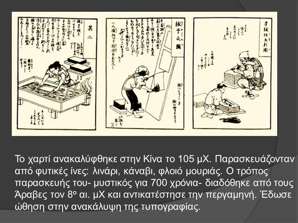 Το χαρτί ανακαλύφθηκε στην Κίνα το 105 μΧ. Παρασκευάζονταν από φυτικές ίνες: λινάρι, κάναβι, φλοιό μουριάς. Ο τρόπος παρασκευής του- μυστικός για 700