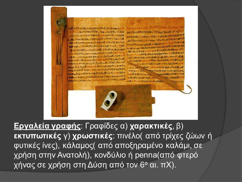 Εργαλεία γραφής: Γραφίδες α) χαρακτικές, β) εκτυπωτικές γ) χρωστικές: πινέλο( από τρίχες ζώων ή φυτικές ίνες), κάλαμος( από αποξηραμένο καλάμι, σε χρή
