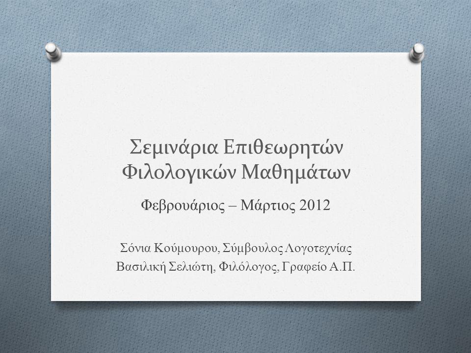 Σεμινάρια Επιθεωρητών Φιλολογικών Μαθημάτων Φεβρουάριος – Μάρτιος 2012 Σόνια Κούμουρου, Σύμβουλος Λογοτεχνίας Βασιλική Σελιώτη, Φιλόλογος, Γραφείο Α.Π.