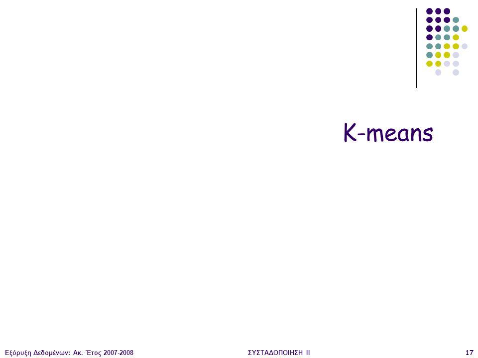 Εξόρυξη Δεδομένων: Ακ. Έτος 2007-2008ΣΥΣΤΑΔΟΠΟΙΗΣΗ ΙΙ17 K-means