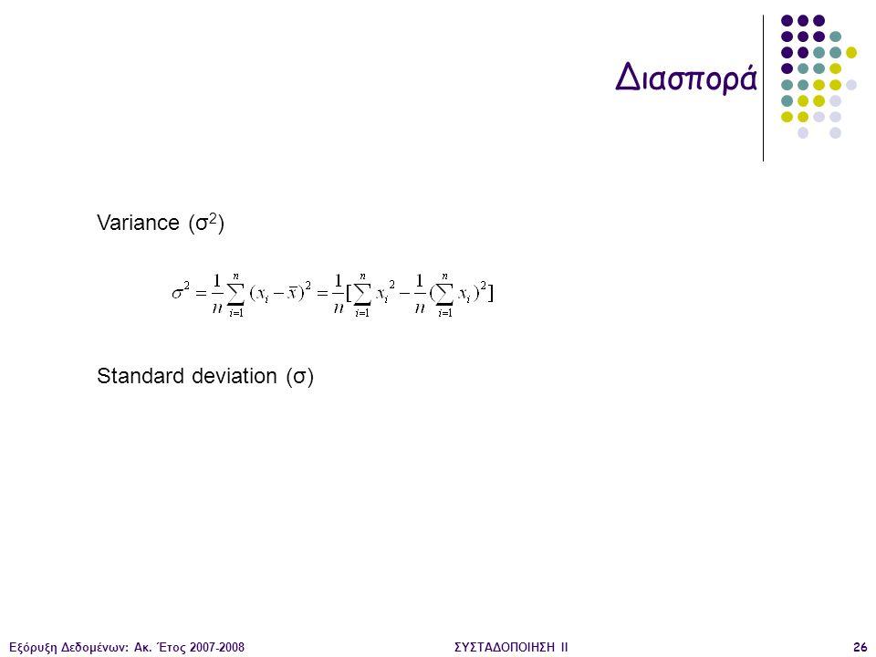 Εξόρυξη Δεδομένων: Ακ. Έτος 2007-2008ΣΥΣΤΑΔΟΠΟΙΗΣΗ ΙΙ26 Διασπορά Variance (σ 2 ) Standard deviation (σ)