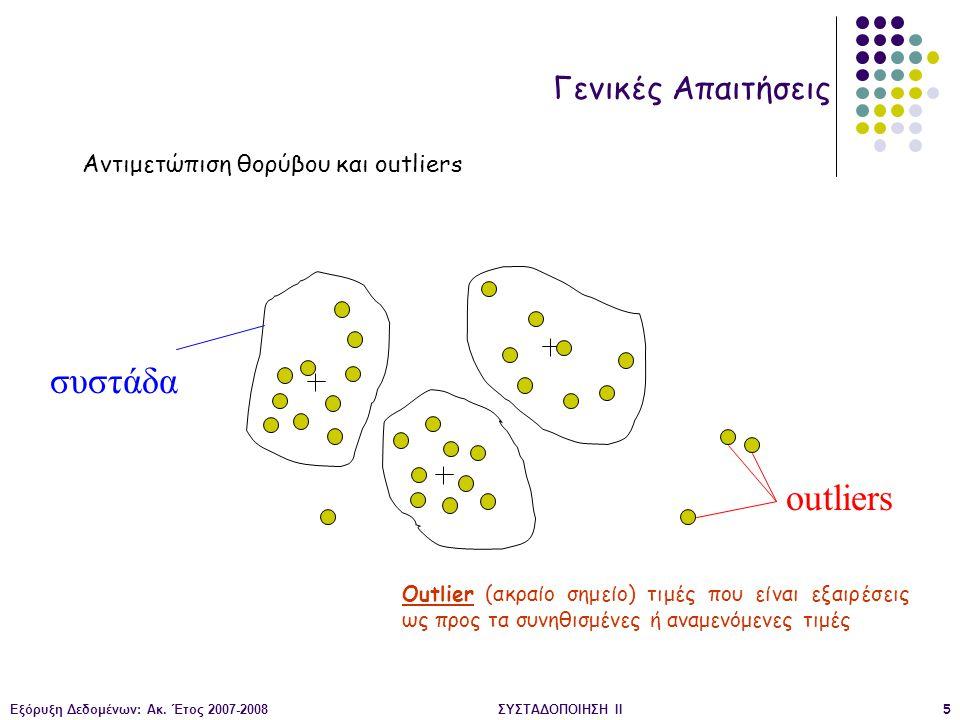 Εξόρυξη Δεδομένων: Ακ. Έτος 2007-2008ΣΥΣΤΑΔΟΠΟΙΗΣΗ ΙΙ5 συστάδα outliers Γενικές Απαιτήσεις Αντιμετώπιση θορύβου και outliers Outlier (ακραίο σημείο) τ