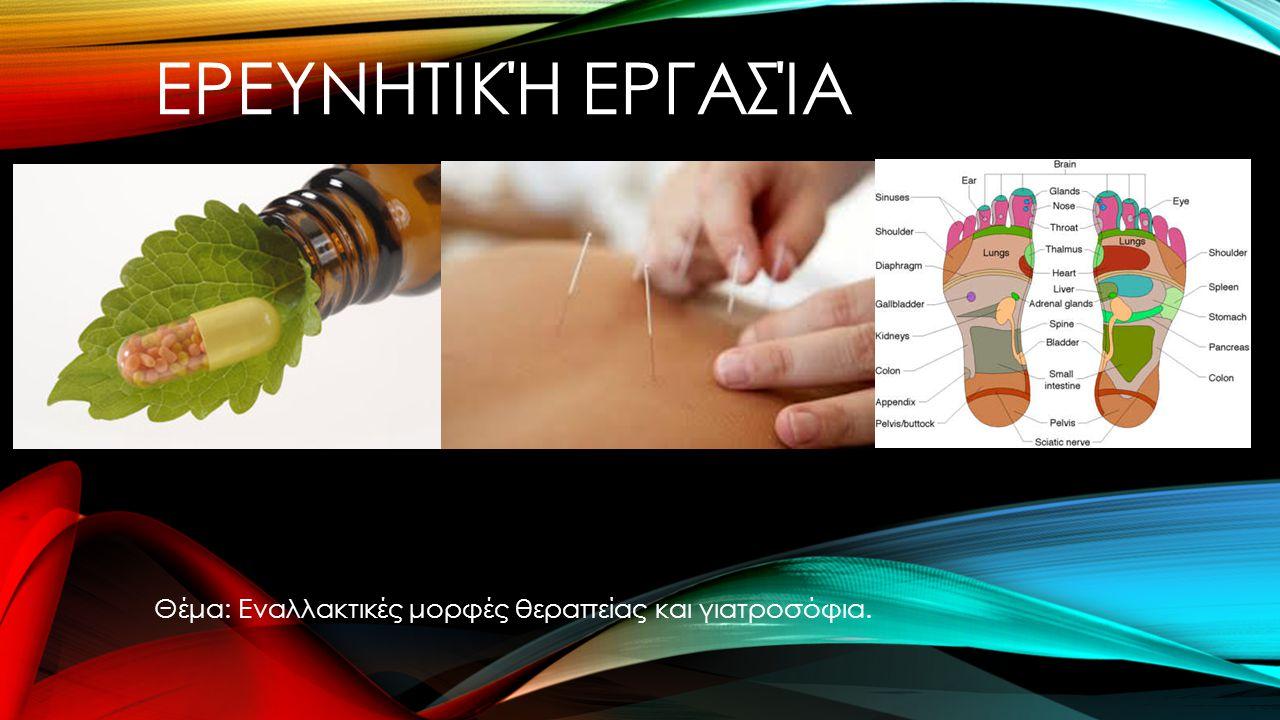 ΕΝΌΤΗΤΕΣ: -Ενναλακτικές μορφές θεραπείας σήμερα - Θεραπείες στην αρχαιότητα -Εναλλακτικές θεραπείες σε όλο τον κόσμο -Γιατροσόφια