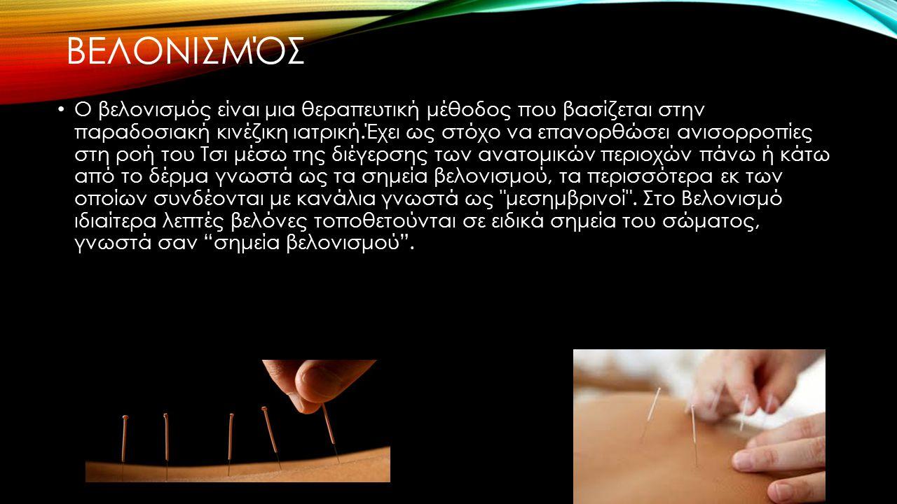 ΓΙΟΥΝΆΝΙ Η Γιουνάνι Ιατρική είναι μια μορφή παραδοσιακής ιατρικής η οποία ασκείται στη Μέση Ανατολή και στις νότιο-ασιατικές χώρες.