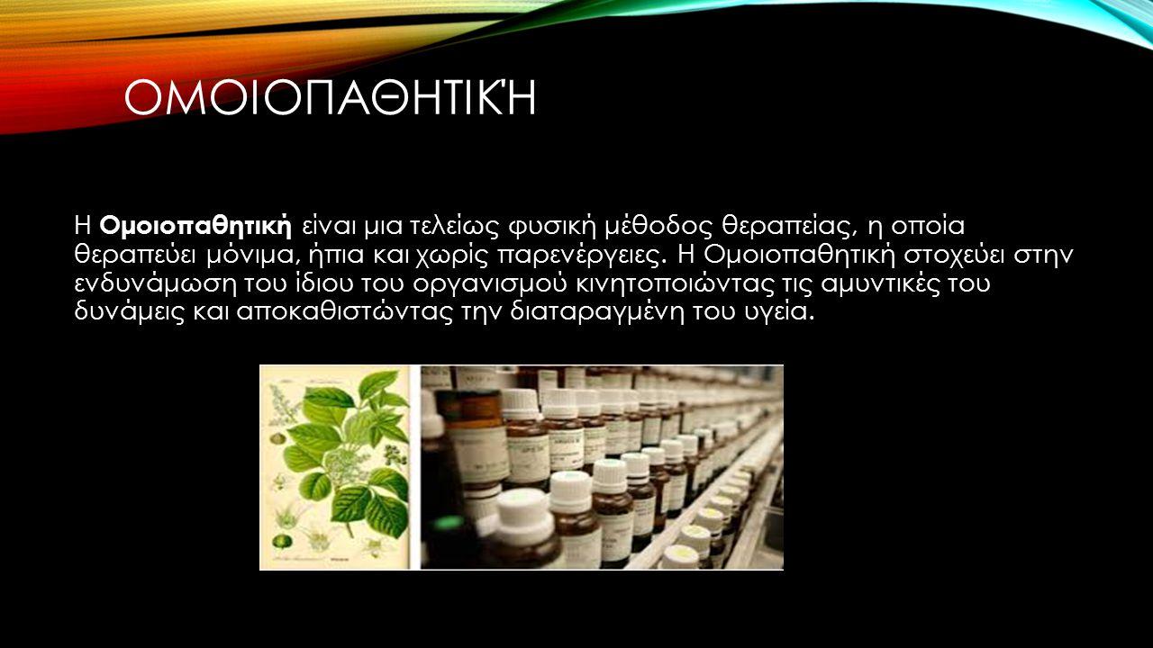 ΓΙΑΤΡΟΣΌΦΙΑ ΚΑΙ ΒΌΤΑΝΑ Τα γιατροσόφια, ή «ιατροσόφια» στην καθαρεύουσα είναι τα πρακτικά φάρμακα που χρησιμοποιούσε ο κόσμος παλιότερα - αλλά ακόμη και στη σημερινή εποχή - προκειμένου να αντιμετωπίσει μικρά ή και μεγαλύτερα προβλήματα υγείας.