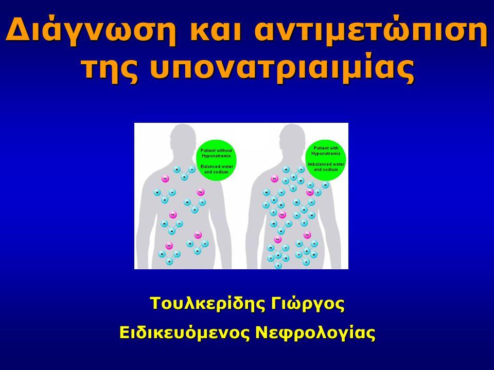 Διάγνωση και αντιμετώπιση της υπονατριαιμίας Τουλκερίδης Γιώργος Ειδικευόμενος Νεφρολογίας