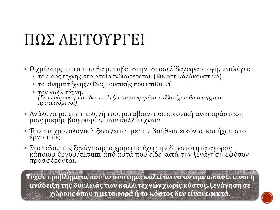  Υπάρχουν ήδη ιντερνετικές gallery στην Ελλάδα αλλά και στο εξωτερικό όπως είναι το gallery.gr, το web gallery of art του gallery.on.line και το Saatchi art  Επικεντρώνονται μόνο στη ζωγραφική ή μόνο στη φωτογραφία.