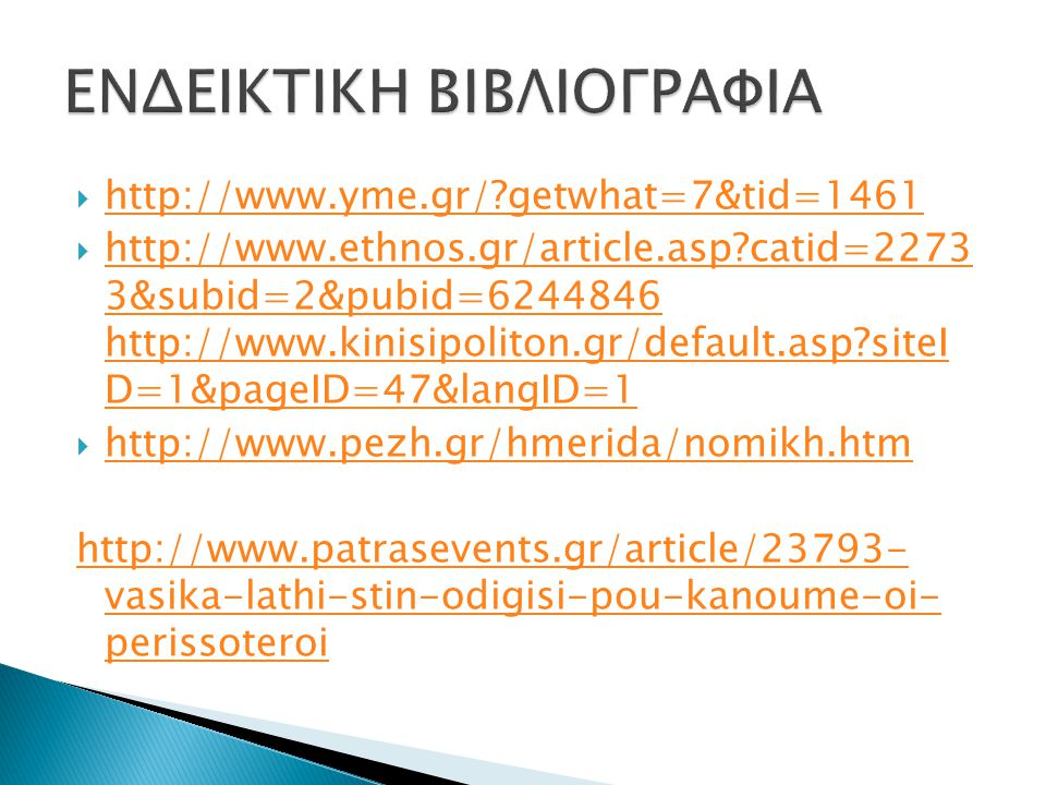  http://www.yme.gr/?getwhat=7&tid=1461 http://www.yme.gr/?getwhat=7&tid=1461  http://www.ethnos.gr/article.asp?catid=2273 3&subid=2&pubid=6244846 ht