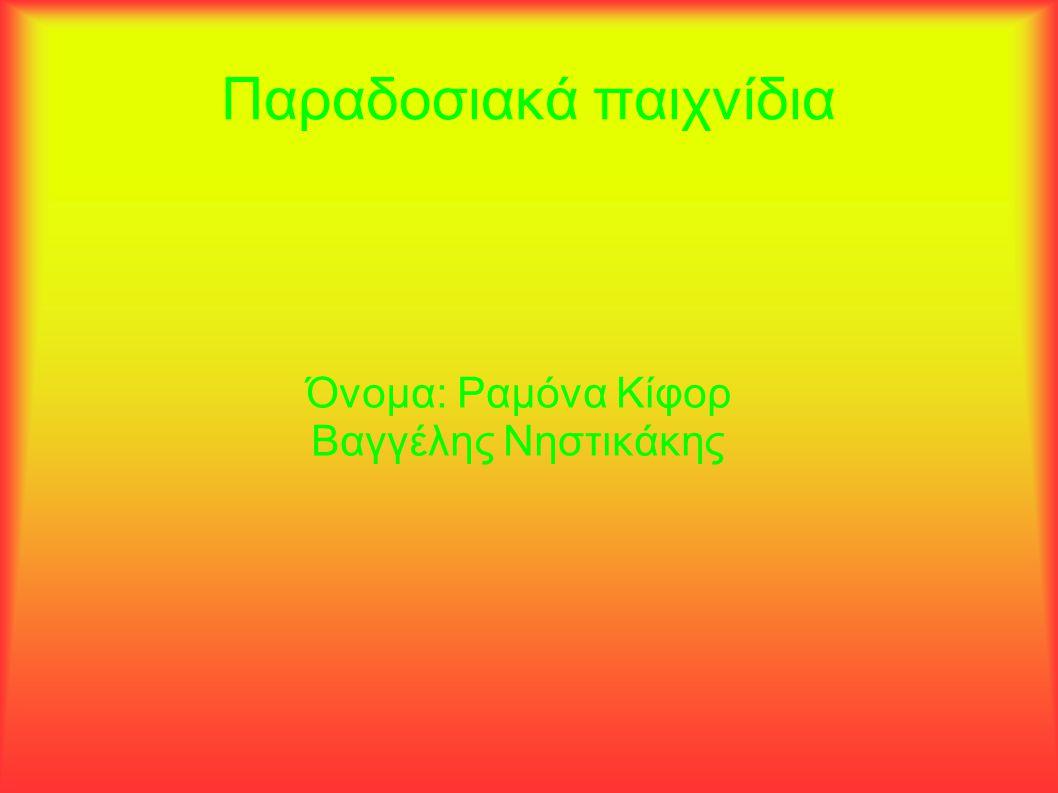 Παραδοσιακά παιχνίδια Όνομα: Ραμόνα Κίφορ Βαγγέλης Νηστικάκης