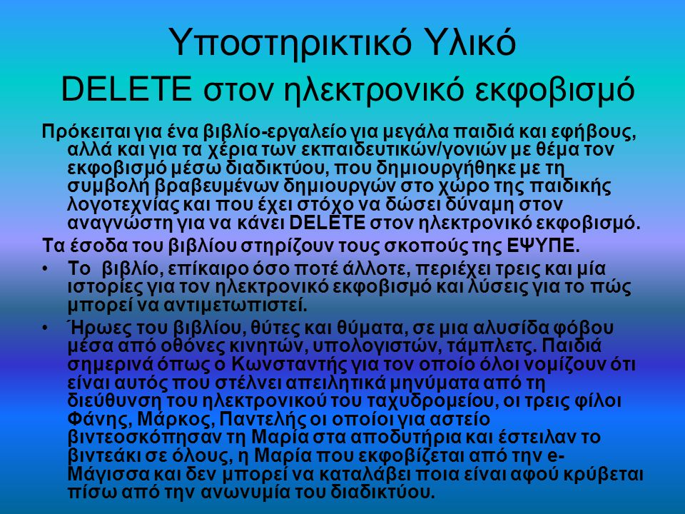 ΒΙΒΛΙΟΓΡΑΦΙΑ - ΠΗΓΕΣ WIKIPEDIA SAFERINTERNET.GR http://www.saferinternet.gr/index.php?childobjId=Cat egory143&objId=Category43&parentobjId=Page3http://www.saferinternet.gr/index.php?childobjId=Cat egory143&objId=Category43&parentobjId=Page3 http://www.inews.gr/135/klopi-taftotitas-meso-tou- Facebook-profile.hthttp://www.inews.gr/135/klopi-taftotitas-meso-tou- Facebook-profile.ht