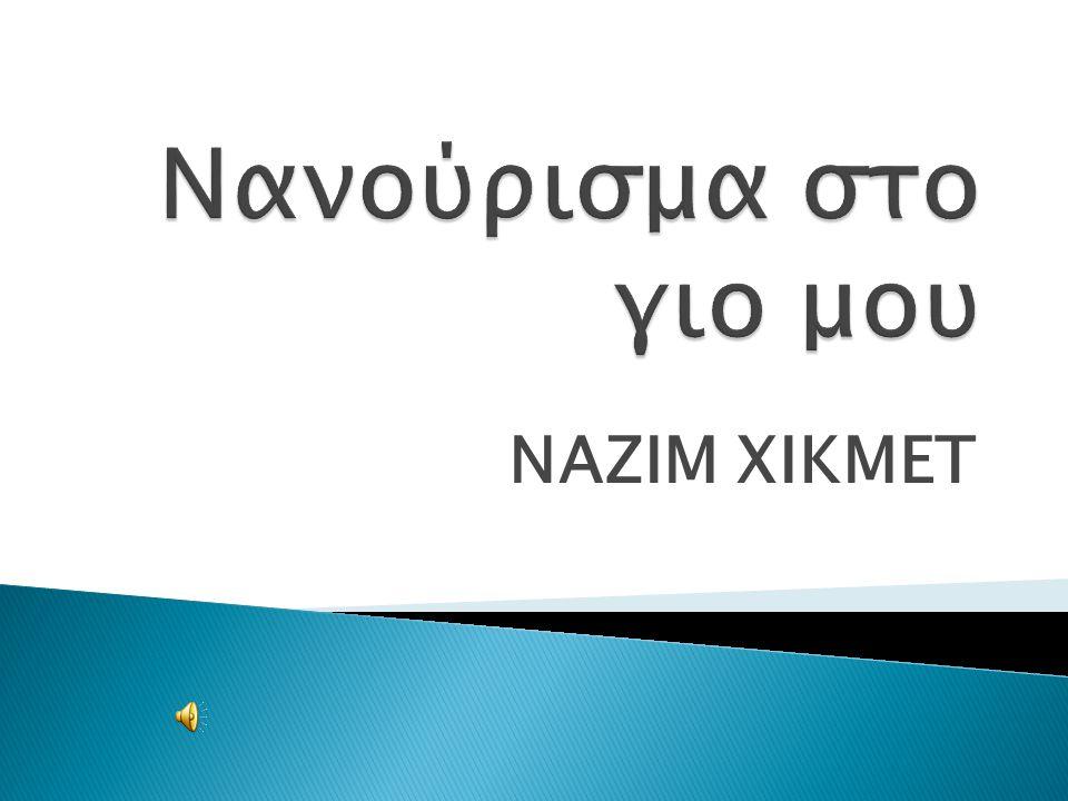 ΝΑΖΙΜ ΧΙΚΜΕΤ
