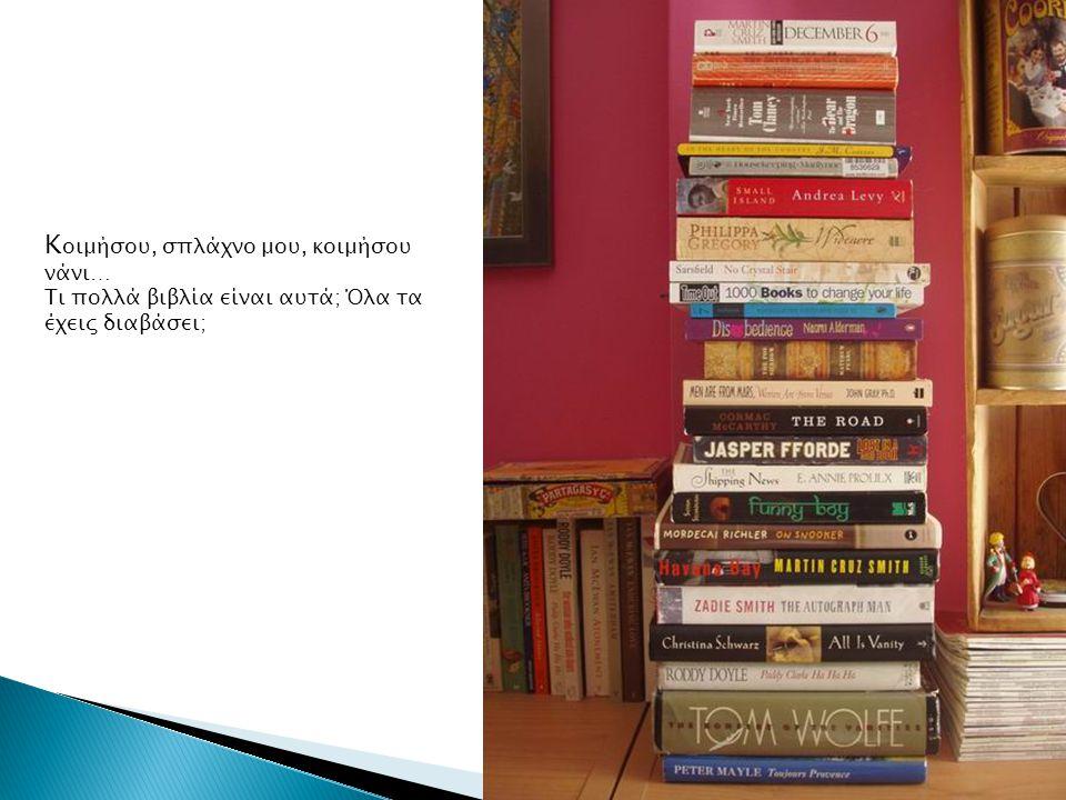 Κ οιμήσου, σπλάχνο μου, κοιμήσου νάνι… Τι πολλά βιβλία είναι αυτά; Όλα τα έχεις διαβάσει;