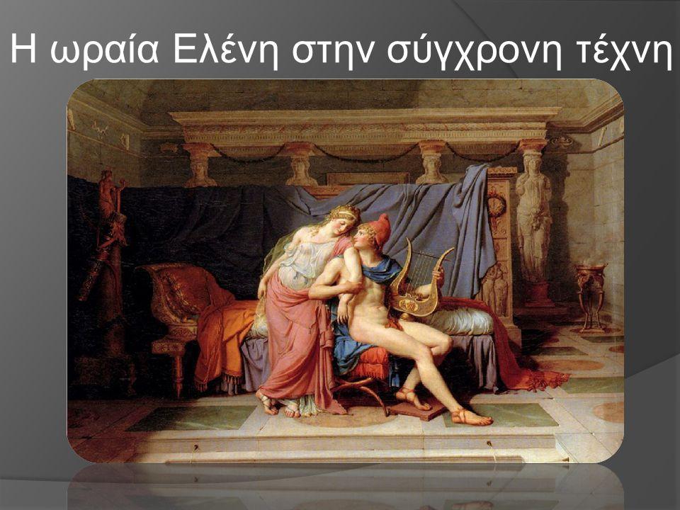 Γιώργος Σεφέρης Το ποίημα Ελένη που ακολουθεί ανήκει στη συλλογή «Κύπρον, ου μ' εθέσπισεν...» (1955), γράφτηκε, κατά δήλωση του ποιητή, το 1953, όταν ο Σεφέρης ταξίδεψε για πρώτη φορά στην Κύπρο.