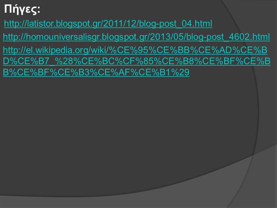 Πήγες: http://latistor.blogspot.gr/2011/12/blog-post_04.html http://homouniversalisgr.blogspot.gr/2013/05/blog-post_4602.html http://el.wikipedia.org/