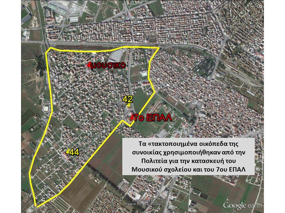 Τα «τακτοποιημένα οικόπεδα της συνοικίας χρησιμοποιήθηκαν από την Πολιτεία για την κατασκευή του Μουσικού σχολείου και του 7ου ΕΠΑΛ