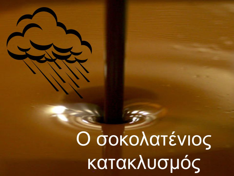 Ο σοκολατένιος κατακλυσμός